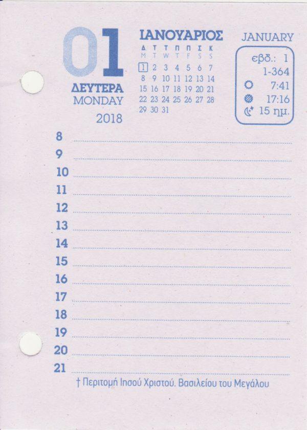 ημεροδεικτης 2018 εσωτερικο 001