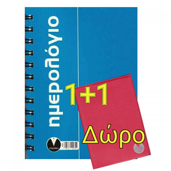 imerologia-1