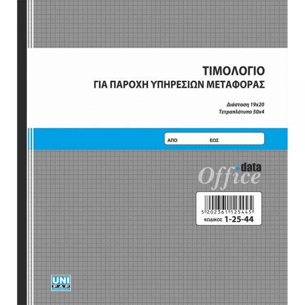 1-25-44-timologio-paroxis-metaforas