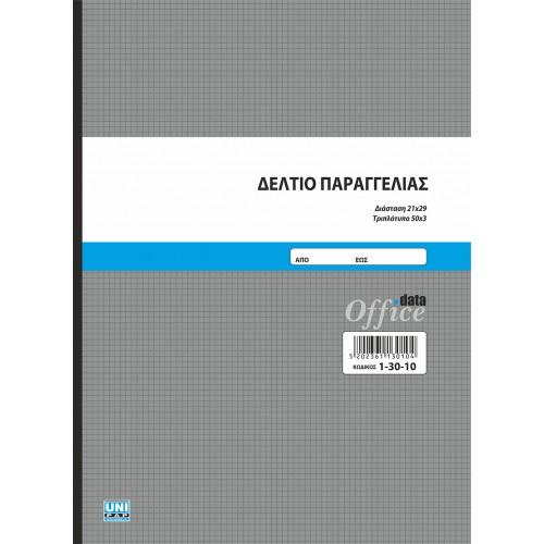 1-30-10-deltio-paraggelias-A4-3