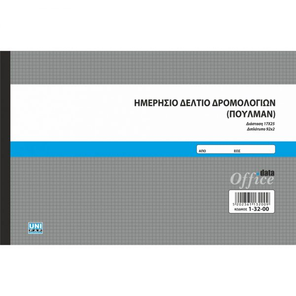 1-32-00-imerisio-dromologion-poulman
