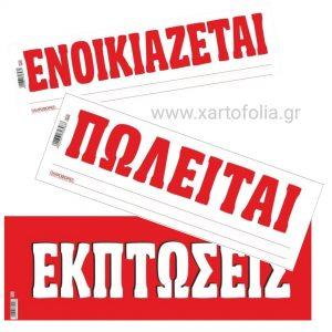 ΕΝΤΥΠΑ ΔΙΑΦΟΡΩΝ ΧΡΗΣΕΩΝ