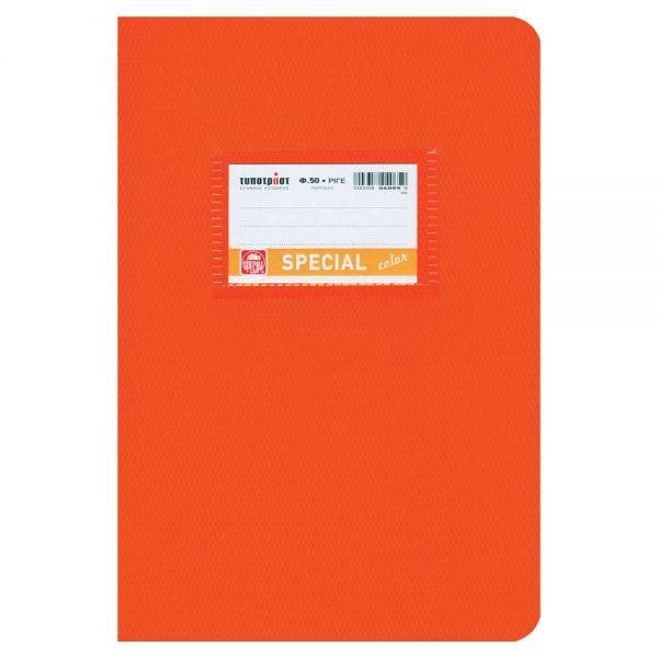 4065-tetradio-portokali