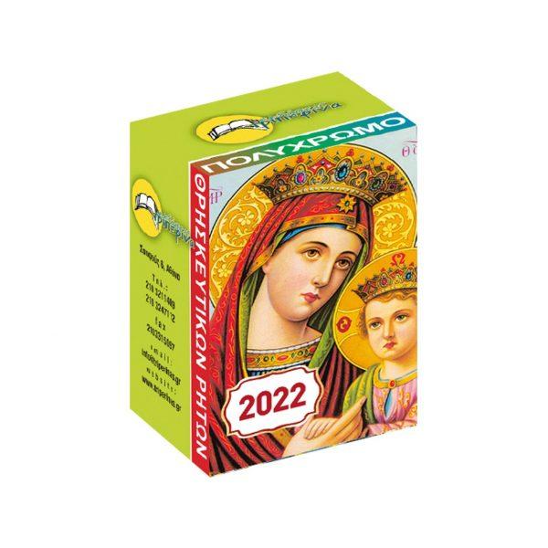 thriskeytikon-2022